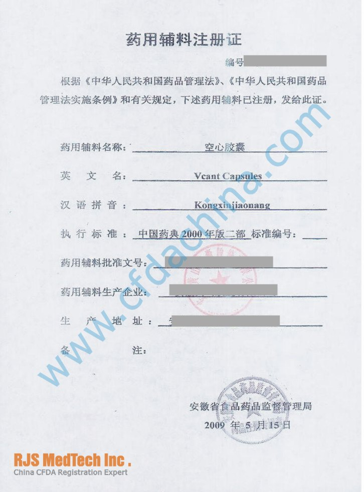 Pharmaceutical Excipient Licensechina Cfda Registration Certificate
